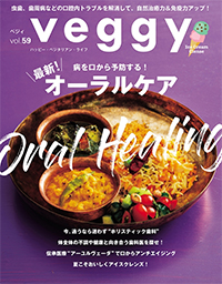 veggy_vol_59_表紙