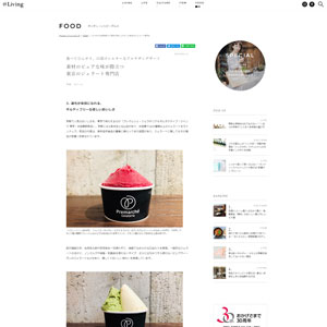 "掲載 Webマガジン「@Living」| Appeared in web magazine ""@Living"""